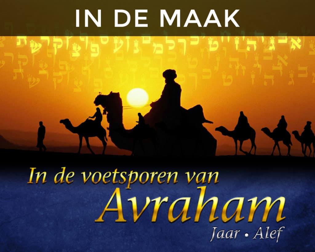 img_shuvu_footsteps_of_avraham_1280x1024_DUT_3